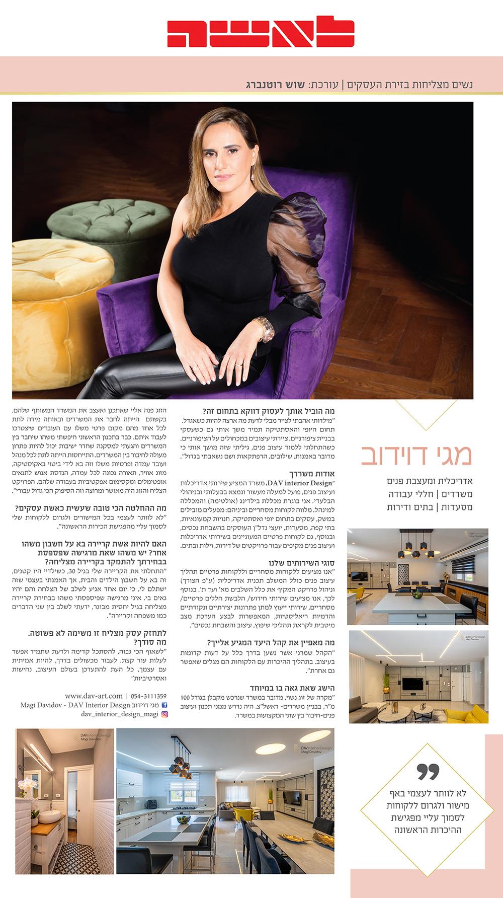 כתבה על מגי דוידוב במגזין לאישה